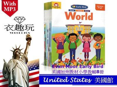 【預購送mp3】Evan Moor Early Bird 美國加州教材小學教輔8冊 幼兒學習啟蒙童書