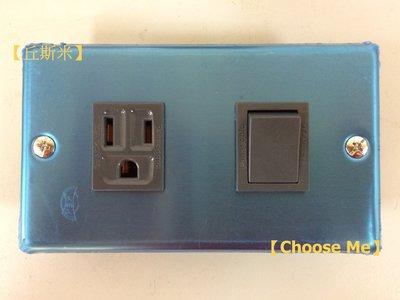 【丘斯米 Choose me】工業風 開關插座 不鏽鋼 灰色 單插座 單開關 國際牌 Panasonic