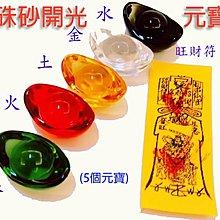 林老師開運坊~3.5公分琉璃元寶1個放聚寶盆 /綠色元寶.粉紅色.紅色.紫色.黃色.白色.藍色.黑色元寶~硃砂開光