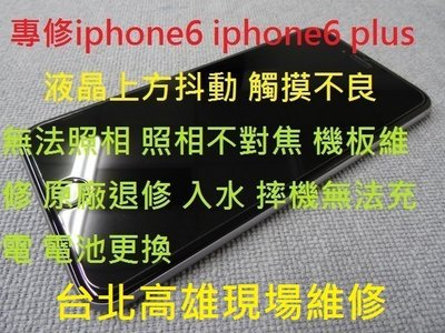 台北高雄現場服務i5 5s i7 i7+  6s 6s+ iphone6 plus i6 i6+螢幕抖動觸摸異常現場維修