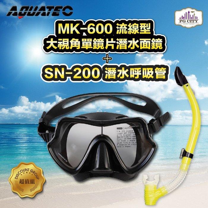 AQUATEC SN-200潛水呼吸管+MK-600 流線型大視角單鏡片潛水面鏡(黑框) 優惠組 PG CITY