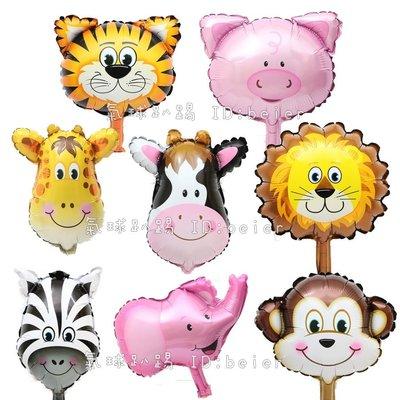 現貨 迷你多款動物頭氣球 / 婚禮生日派對 祝賀禮物 氣球佈置 求婚告白 兒童氣球 婚禮小物 豬 猴子 獅子 老虎