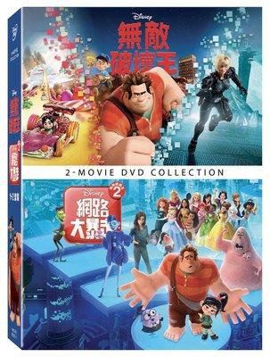 (全新未拆封)無敵破壞王 Wreck-It Ralph 1+2 套裝DVD(得利公司貨)限量特價