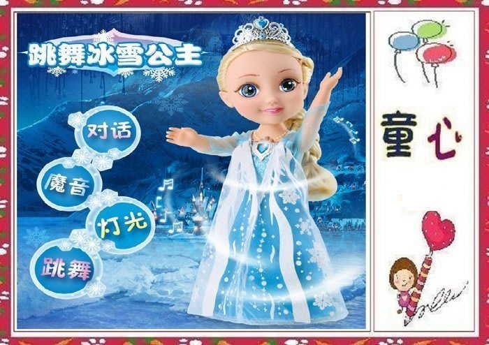 第三代跳舞冰雪公主智能對話娃娃~語音對話~有音樂~會講故事~超多功能◎童心玩具1館◎