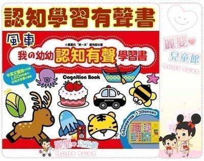麗嬰兒童玩具館~優質幼教教具-風車圖書...