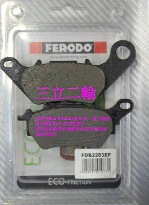 三立二輪 FDB2283EF英國Ferodo Racing 有機纖維煞車皮 適用YAMAHA YZF-R25