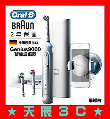 ☆天辰3C☆中和 NP 跳槽 台哥大 599 百靈 Oral B 3D 電動牙刷 Genius9000 白 智慧追蹤款