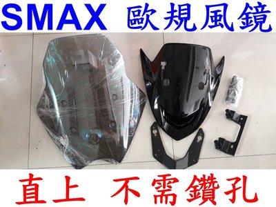 【小港二輪】SMAX 彩鈦歐規前移風鏡 直上免鑽孔 套件組