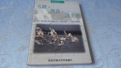 【阿公書房】K5科學~七股.琵鷺.鄉土情...黑面琵鷺報育學會 編印