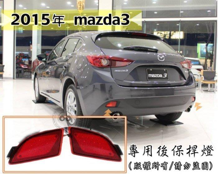 大新竹【阿勇的店】台製 2015年 新馬3 NEW MAZDA3 五門 5D 專用 LED 後保桿燈 小燈微亮 煞車爆亮