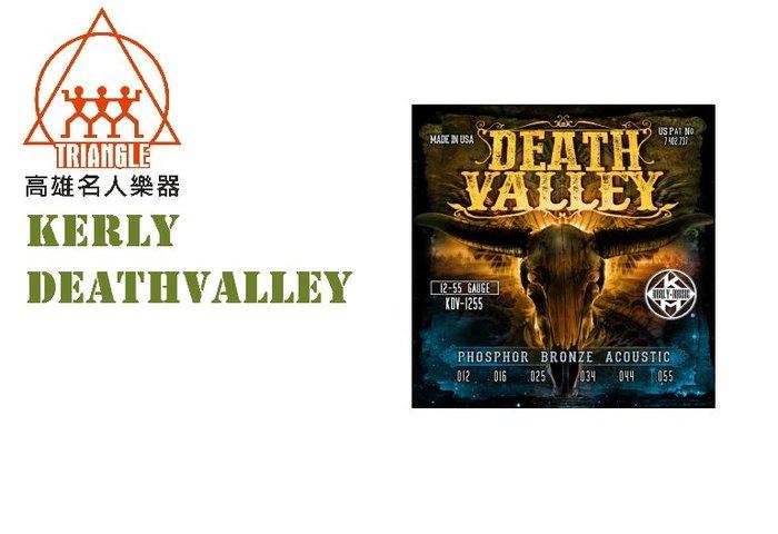 【名人樂器】Kerly 美製冰火弦 木吉他 DeathValley系列 磷青銅 (12-55) 木吉他弦