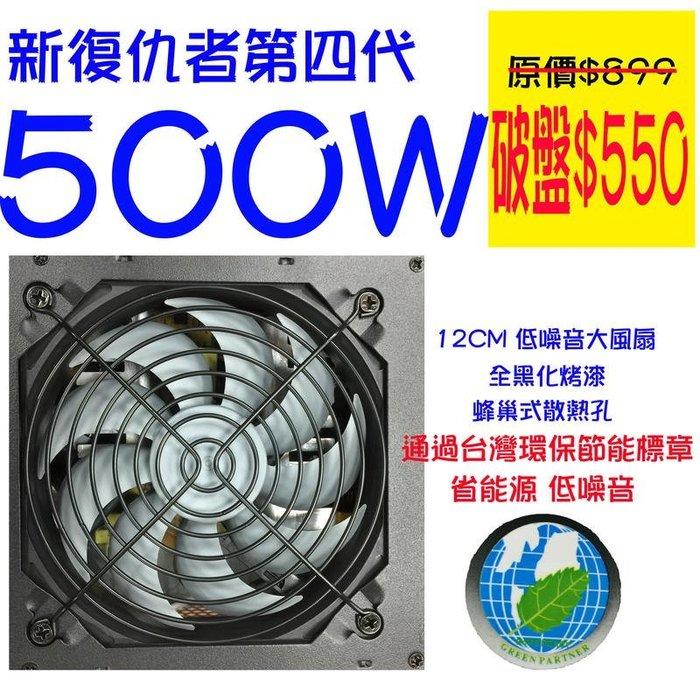 【捷修電腦。士林】新復仇者四代  500W 電源供應器 Power 12公分大風扇 安規認證 強效靜音 黑化 含電源線  非舊款三代