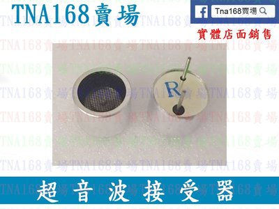 (Z0103)RT分體 超音波收發器 超音波傳感器 超聲波 探頭 直徑16MM