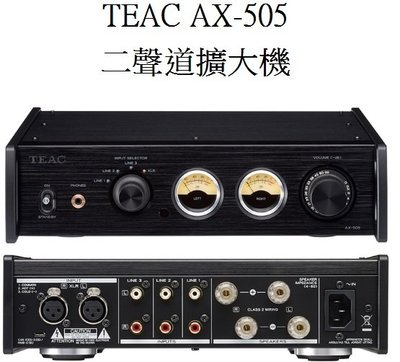 【富豪音響】高雄旗艦店TEAC AX-505 立體聲綜合擴大機 台灣公司貨