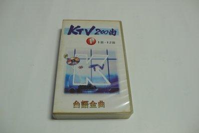 紫色小館-81--------KTV200曲 1 {台語金曲}