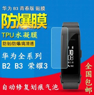 華為b3青春版手環膜榮耀3榮耀4保護貼膜運動手表B2軟鋼化膜B5全屏