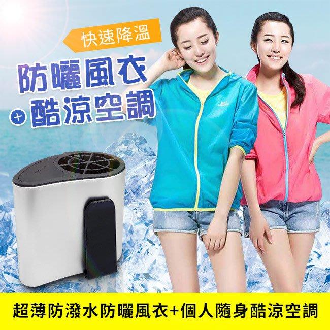 【ENNE】超薄防潑水防曬風衣+個人隨身酷涼空調/兩色任選-女款M(E0009+Q1120-M)