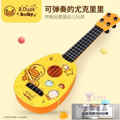 兒童樂器 小黃鴨尤克里里初學者兒童小吉他玩具可彈奏男女孩仿真樂器【米飛良品】