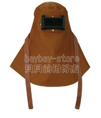 (安全衛生)電銲皮頭罩_可掀式鏡框、狹...