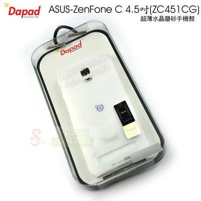 s日光通訊@DAPAD原廠 ASUS ZenFone C 4.5吋(ZC451CG)超薄水晶磨砂手機殼 抗指紋保護殼背蓋