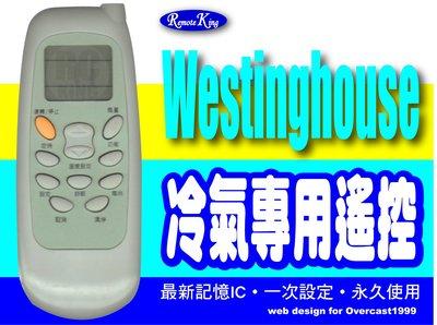【遙控王】Westinghouse西屋冷氣專用遙控器_適用ASP-567EH