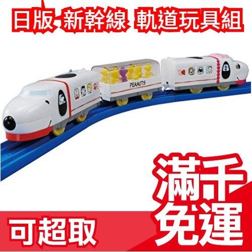 【史努比】日版 Takara Tomy Plarail 新幹線 軌道玩具組 聖誕節 新年 交換禮物 ❤JP Plus+