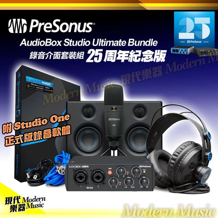 【現代樂器】預購免運!PreSonus AudioBox Ultimate 錄音介面25週年紀念版套裝組 附贈正式版軟體