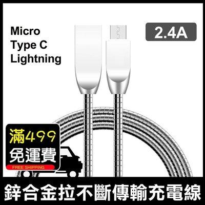 GS.Shop 鋅合金線Lightning 8Pin Type C Micro USB 2.4A快充 鋁合金充電線傳輸線