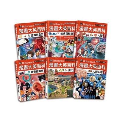 *小貝比的家*漫畫大英百科【人體醫學】(1~6冊)