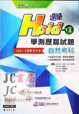 【JC書局】漢華高中 110年 達陣 升大學 學測歷屆試題 (102-109)自然科