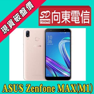 【向東-新竹西大店】m1 zb555kl 2+32g 5.5吋手機攜碼台灣之星競速799吃到飽手機7元