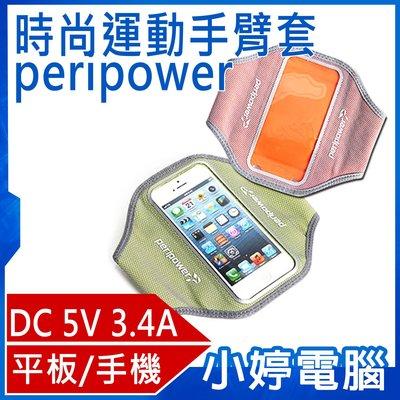 【小婷電腦*手機】全新 peripower 時尚運動手臂套 7PHASI502 防水/透氣/零錢包/iphone/HTC