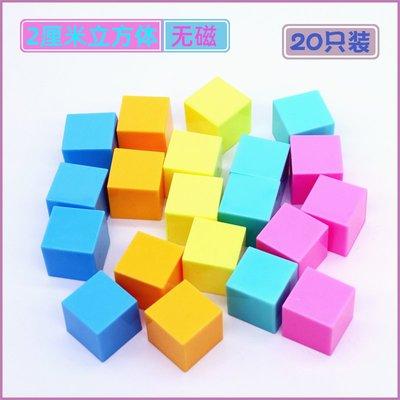 #爆款#2cm2厘米塑料小立方體小正方體塊空心盒裝幾何體彩色模型小方塊教具教學儀器兒童幼兒園小學生學具#科學#教具