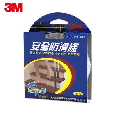 3M 7646NA 室內外通用舒適型安全防滑條-灰色(2.54cm*4.57m) 0051131594425