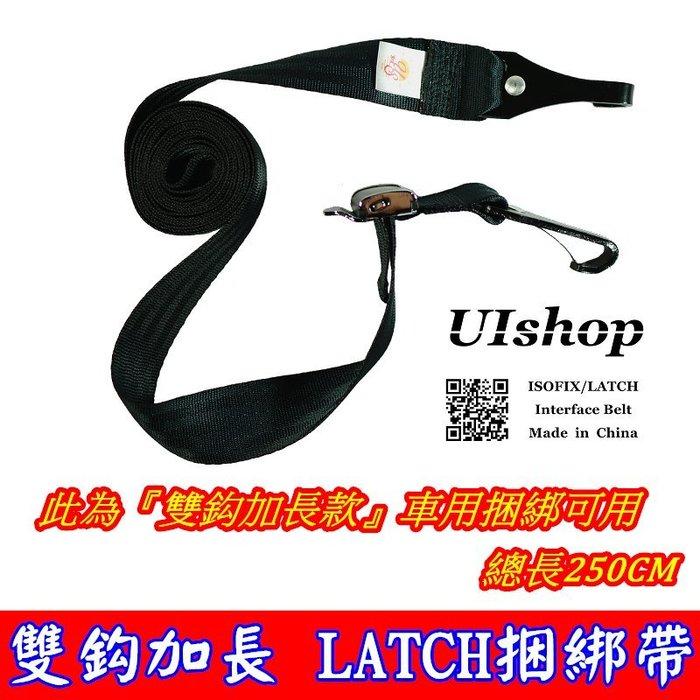 【UIshop】LATCH雙勾加長 雙鈎加長 高度強綑綁帶 ISOFIX綑綁帶 LATCH綑綁帶 貨物綑綁 行李固定帶