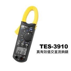 【電子超商】含稅有發票 泰仕 TES-3910 真有效值交直流鉤錶(DC/AC 1000A)
