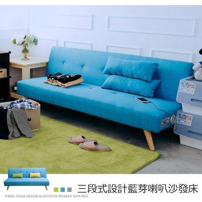 沙發床【UHO】藍芽沙發床 亞麻布 三色可選  7月促