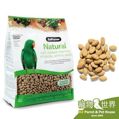 缺《寵物鳥世界》路比爾ZuPreem 蔬果滋養大餐-中大型鸚鵡 (1.36kg/3磅)│鸚鵡 鳥飼料 滋養丸 RB028