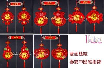 ☆[Hankaro]☆ 春節系列商品精緻植絨金粉雕花雙面掛飾系列(單一個)