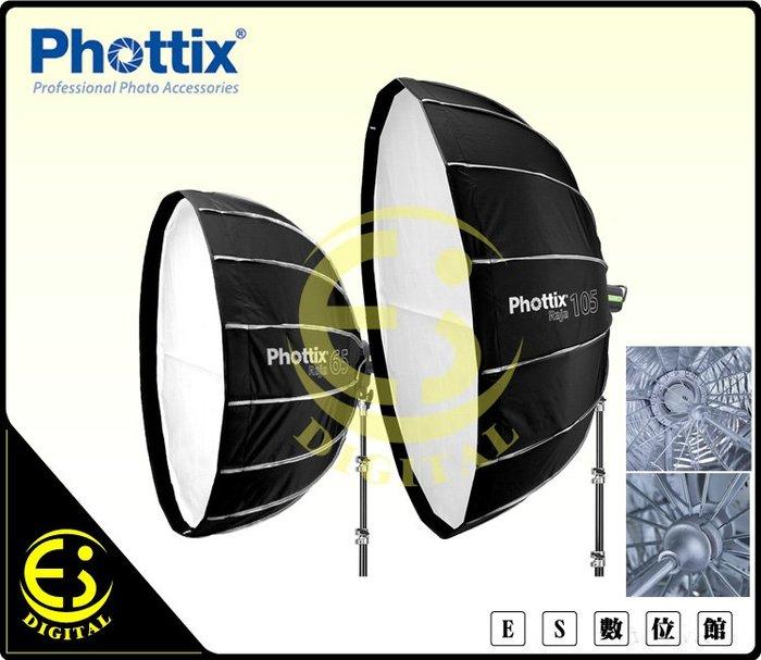 ES數位 秒收設計 Phottix 65cm Raja 快收柔光箱 Bowens卡口無影罩 圓形柔光罩 附網格 柔光布