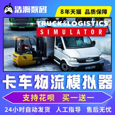 Steam正版PC中文遊戲卡車物流模擬器Truck and Logistics Simulator 模擬休閒策略擬(586.5)