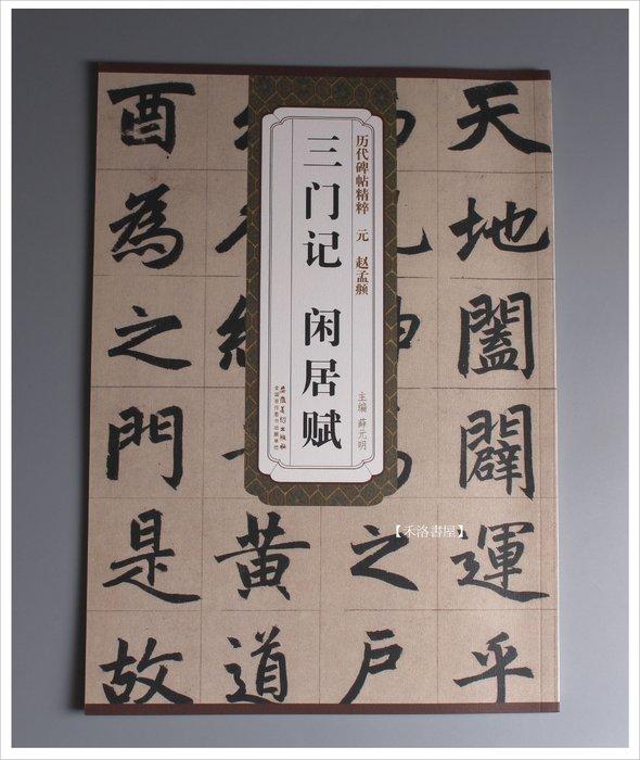 【禾洛書屋】 歷代碑帖精粹 元 趙孟頫〈三門記〉(安徽美術出版社)原帖彩色印刷含釋文