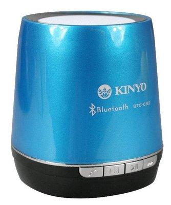 KINYO耐嘉 BTS-682 藍牙 無線 音箱/麥克風/免持/A2DP/喇叭/插卡式/MP3/擴音/Micro SD/