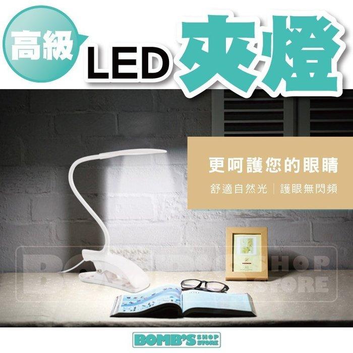 【立達】簡約時尚風 護眼14LED檯燈 單段亮度 USB供電 桌夾式 閱讀燈具 LED燈 行動電源 筆電書桌【A10】