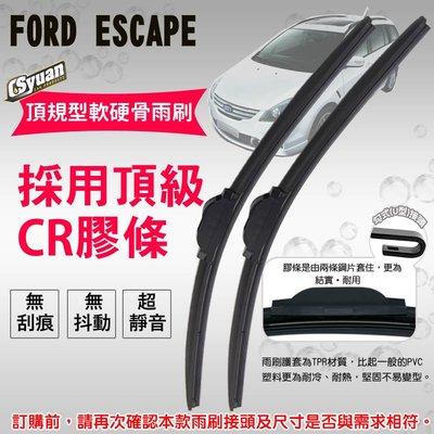 CS車材-福特 FORD ESCAPE (2000-2013年)頂規型軟硬骨雨刷19吋+19吋組合