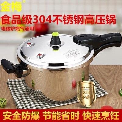 壓力鍋金梅304不銹鋼高壓鍋家用燃氣壓力鍋電磁爐通用1-2-3-4-5-6人LX
