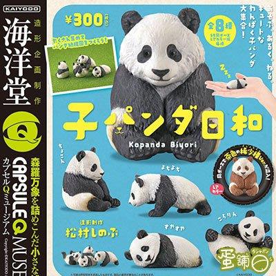 豪宅玩具TOY~轉蛋扭蛋 功夫熊貓 大貓熊 海洋堂 圓滾滾可愛小貓熊 疊疊樂 小全套黑色4款合售