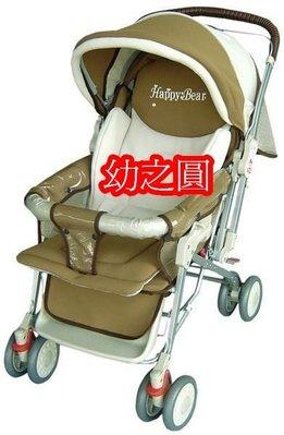 幼之圓* Happy Bear 雙向 加寬嬰兒推車 可平躺/全罩/避震.台灣製