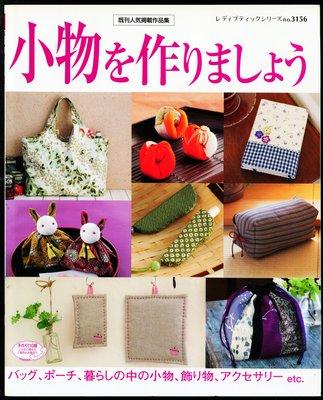 紅蘿蔔工作坊/裁縫~小物を作リましょう/提袋.小物(日文書)