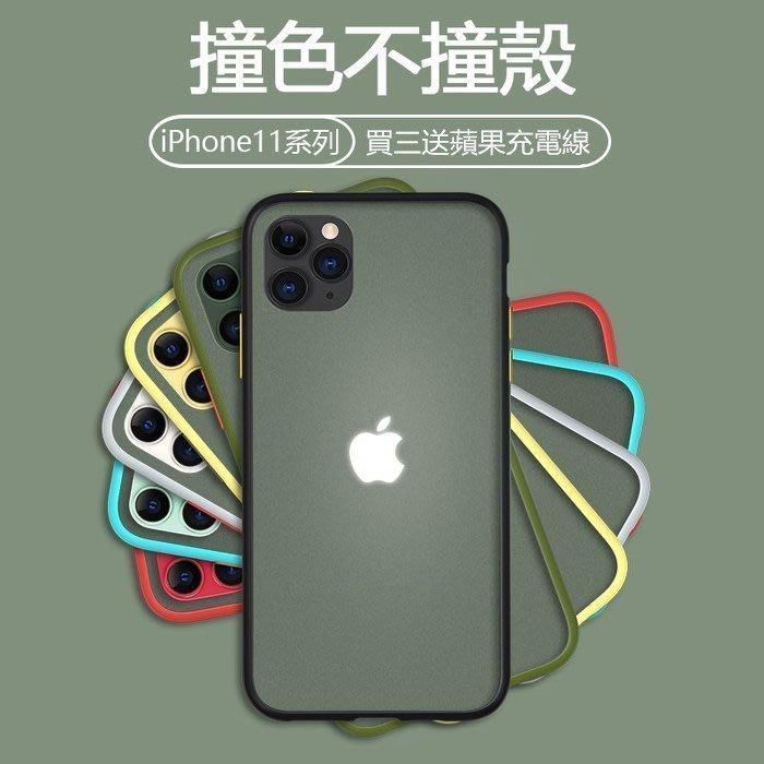 蘋果 iPhone 11 手機殼 6 7 8 XR X XS max Pro  保護殼 保護套 保護貼 玻璃貼 防摔殼